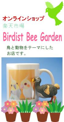 楽天市場 Birdist Bee Garden